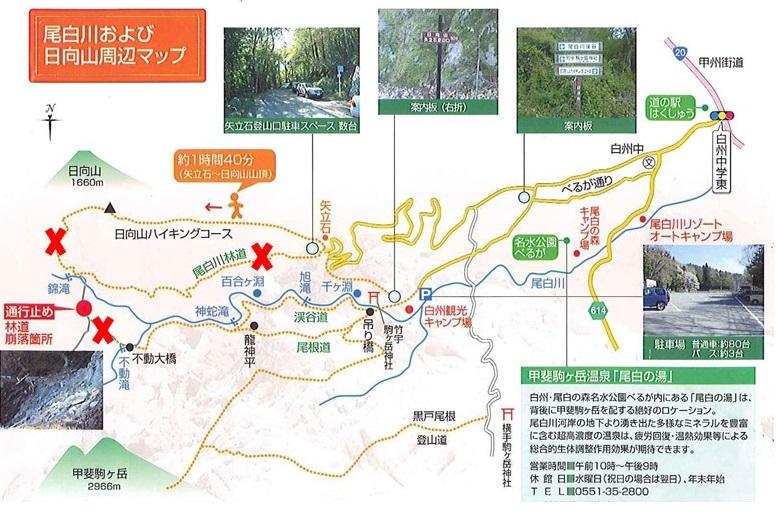 尾白川渓谷地図