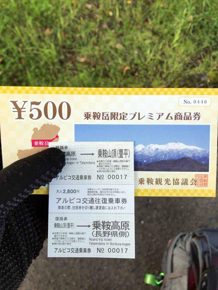 乗鞍観光センターチケット